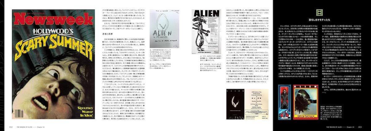 THE MAKING OF ALIEN 『エイリアン』メイキングブック 中面サンプル