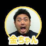 鬼越トマホーク 金ちゃん