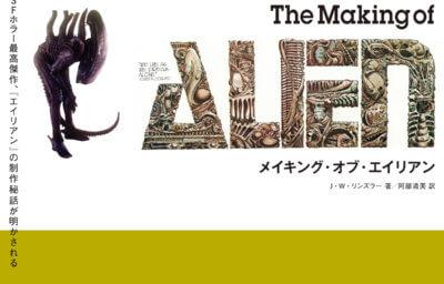 THE MAKING OF ALIEN 『エイリアン』メイキングブック