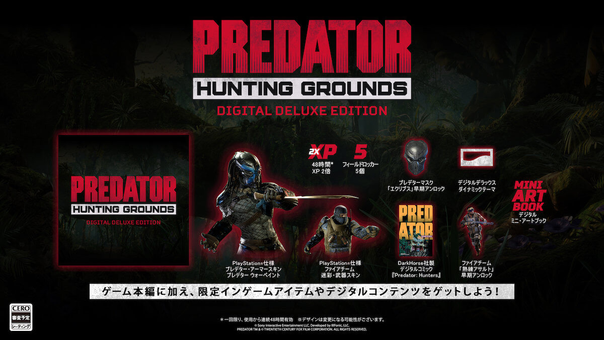 プレデター Predator: Hunting Grounds