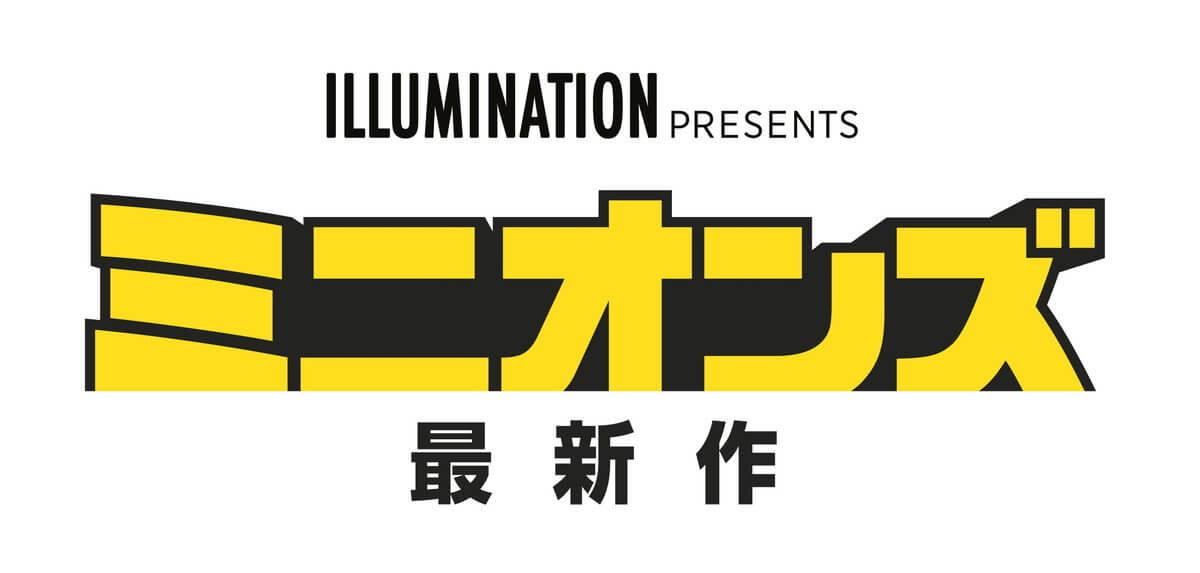 ミニオンズ 最新作(仮題)