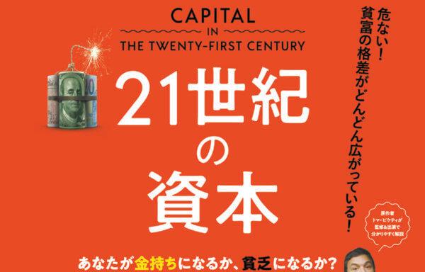 21世紀の資本