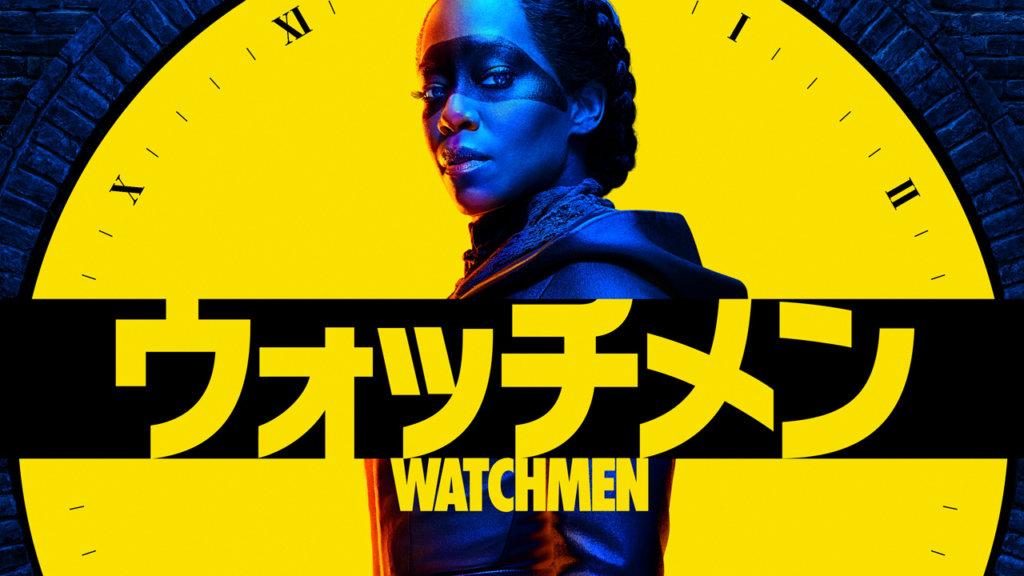 ウォッチメン(ドラマ)