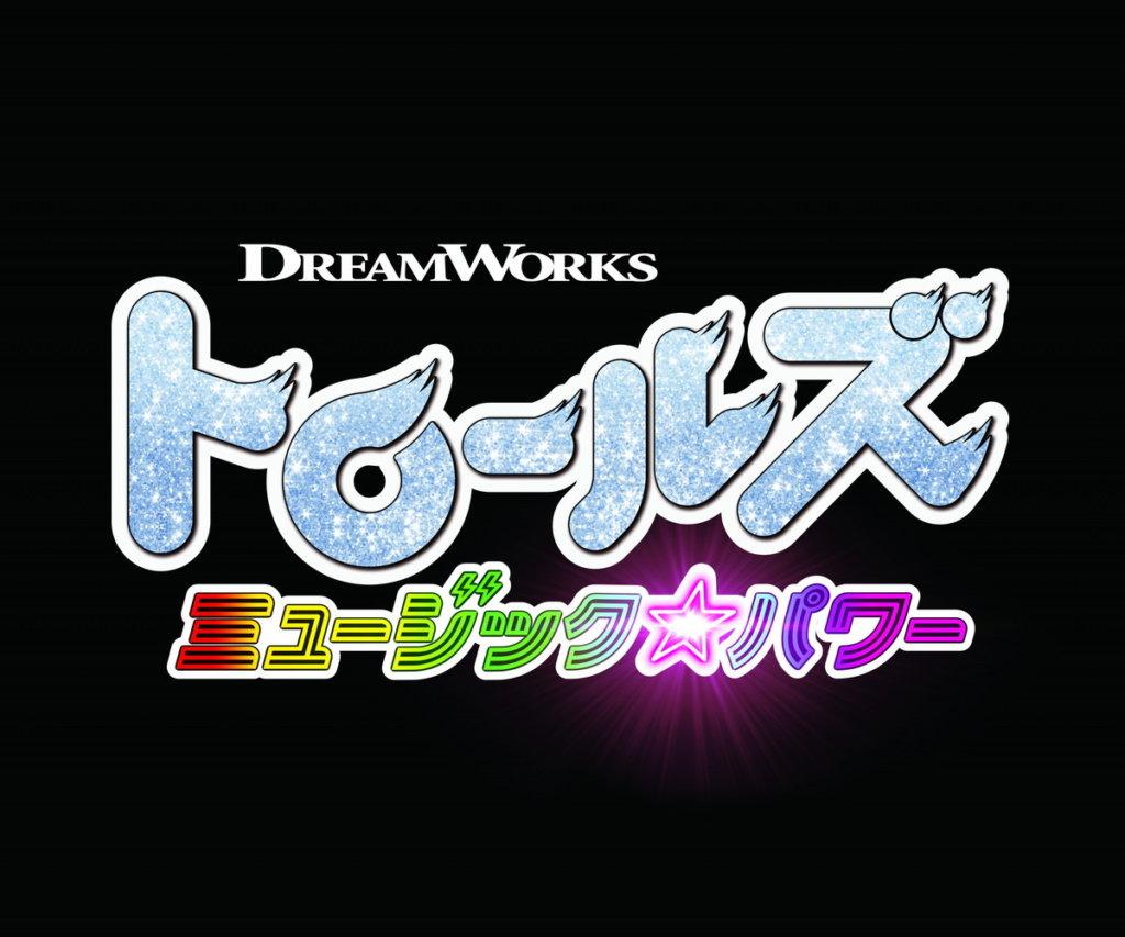 トロールズ ミュージック★パワー