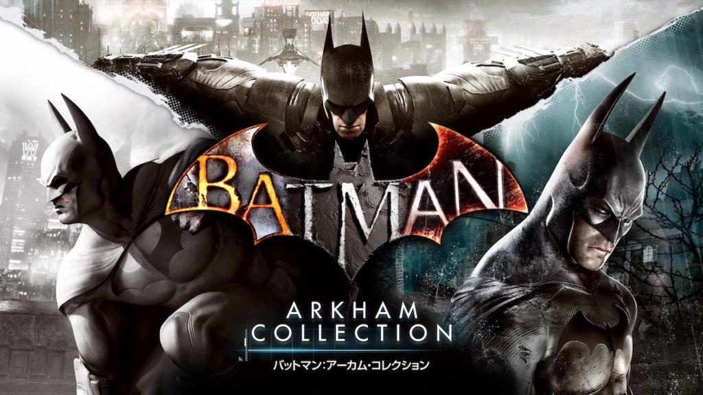 バットマン:アーカム・コレクション