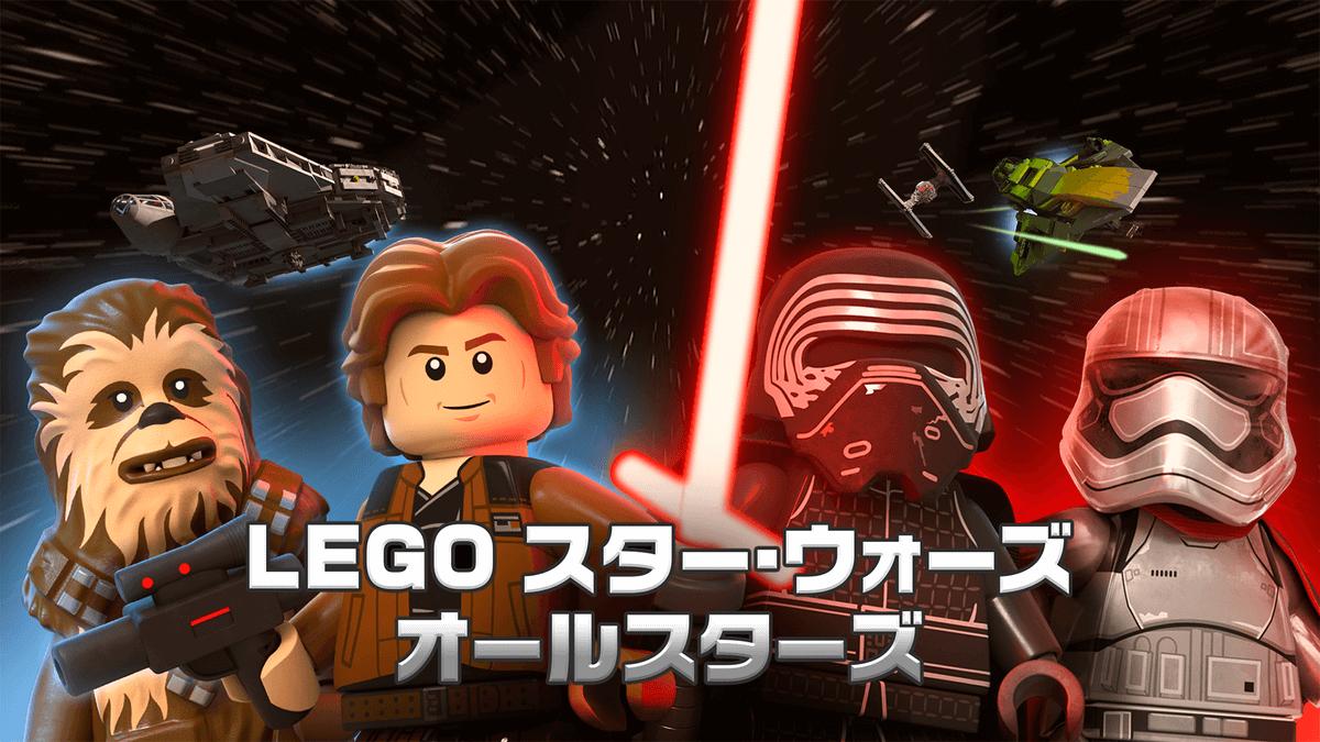 LEGO スター・ウォーズ/オールスターズ