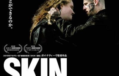 SKIN/スキン