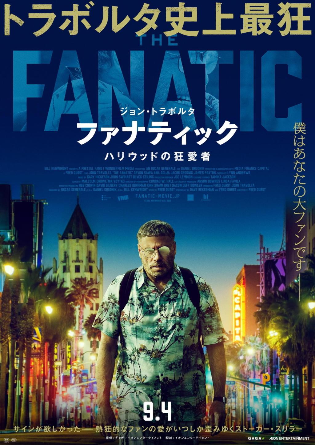 ファナティック ハリウッドの狂愛者