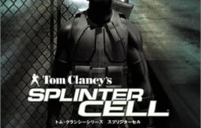 『スプリンターセル』Netflixアニメ化