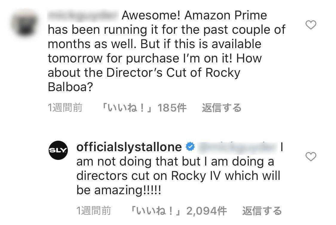 『ロッキー4/炎の友情』ディレクターズ・カット版