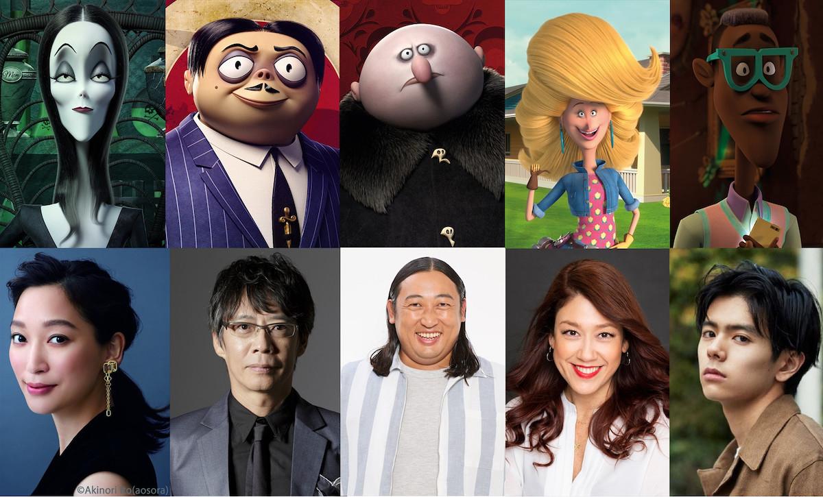 アダムス・ファミリー』9月25日公開決定、日本吹替版声優が発表 | THE ...