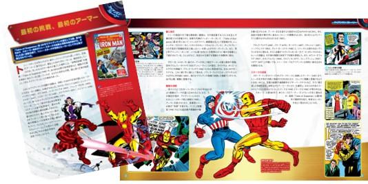 週刊『アイアンマン』
