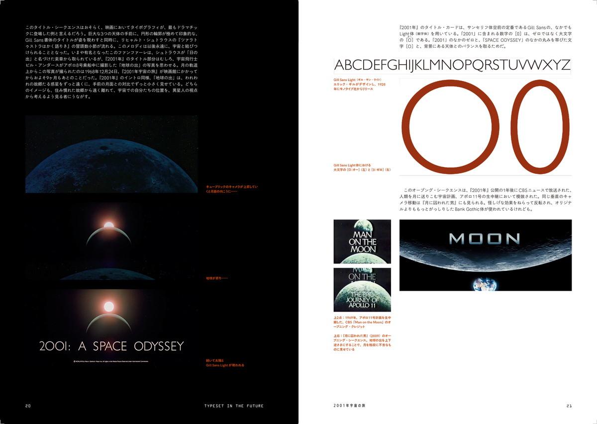 SF映画のタイポグラフィとデザイン