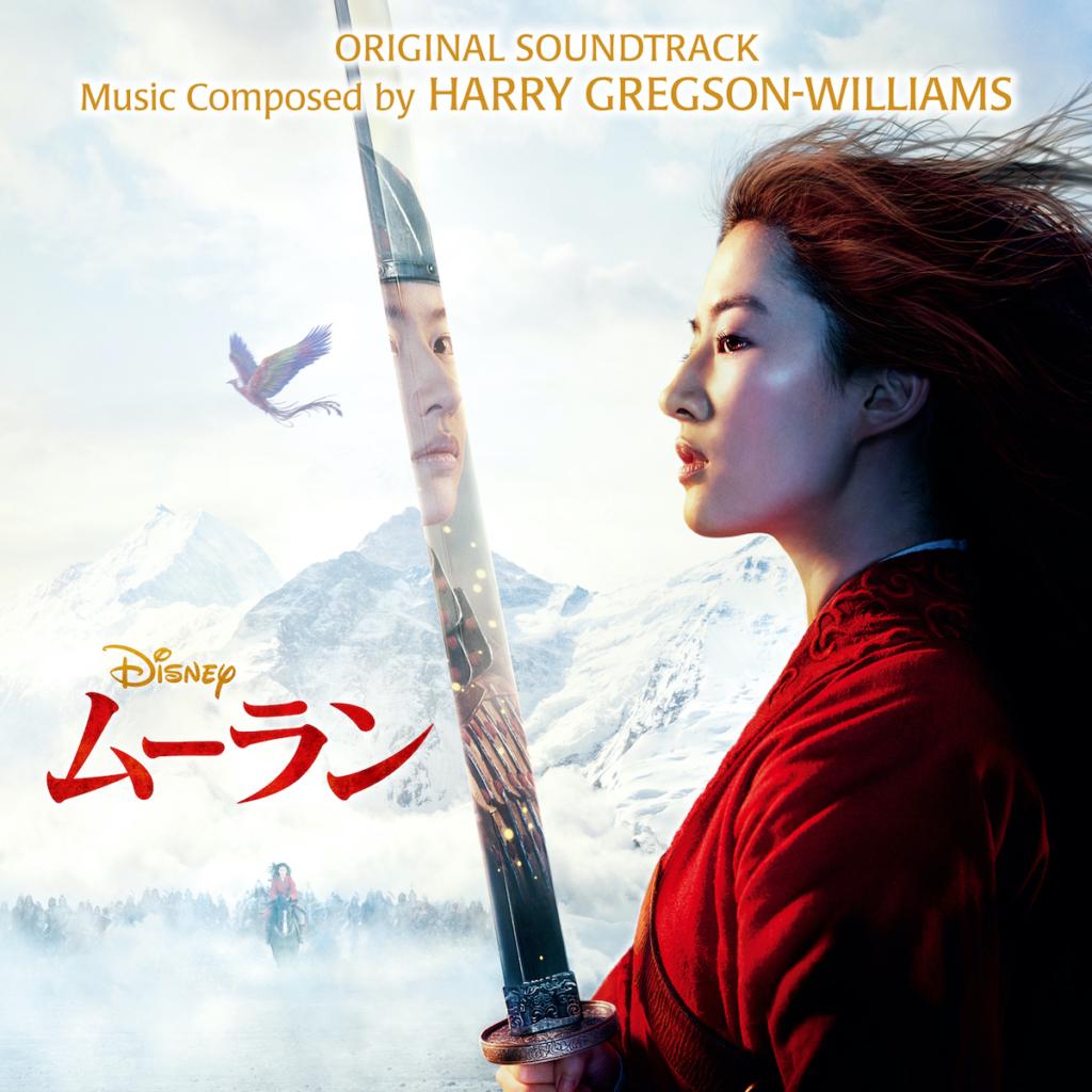 クリスティーナ・アギレラや城 南海による主題歌「リフレクション」を収録した『ムーラン』のオリジナル・サウンドトラックが発売決定!