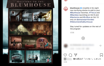 Welcome to the Blumhouse(原題)
