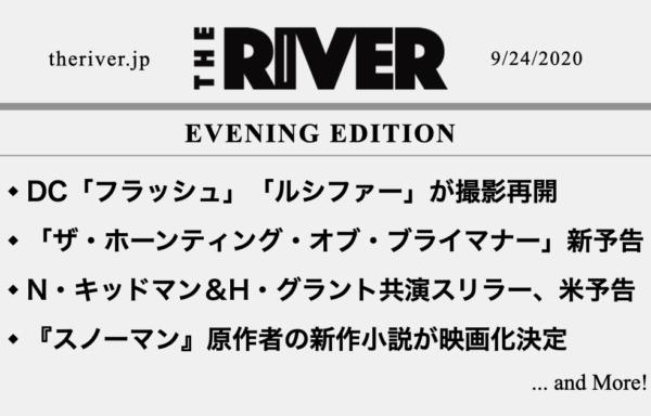 20200924 夕刊