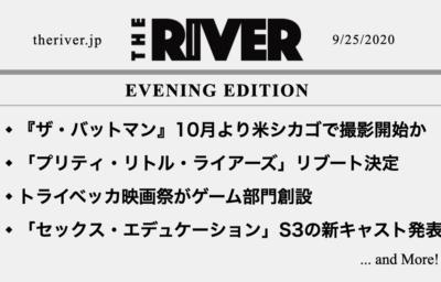 20200925 夕刊