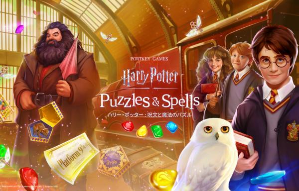 『ハリー・ポッター:呪文と魔法のパズル』