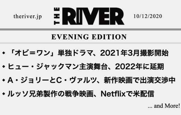20201012 夕刊