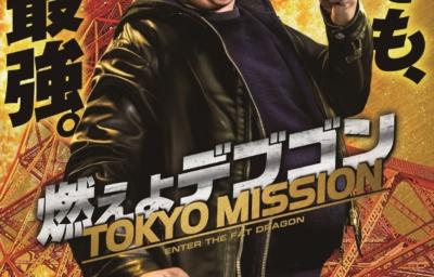 燃えよデブゴン/TOKYO MISSION