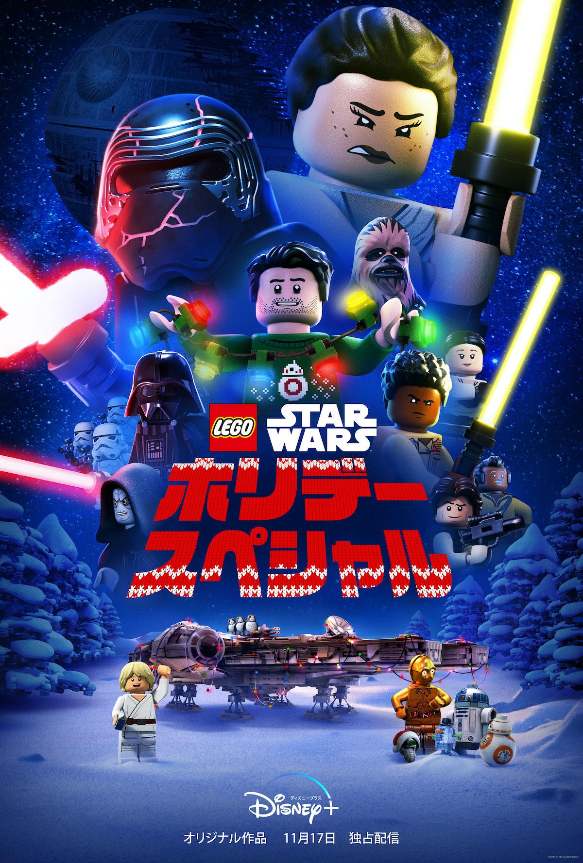 LEGO スター・ウォーズ/ホリデー・スペシャル』