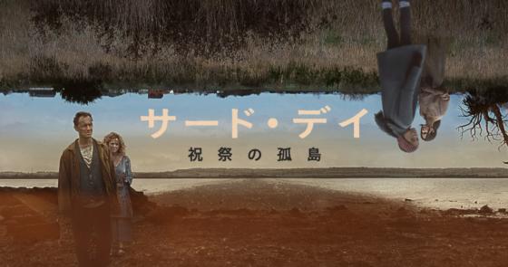 サード・デイ 〜祝祭の孤島〜