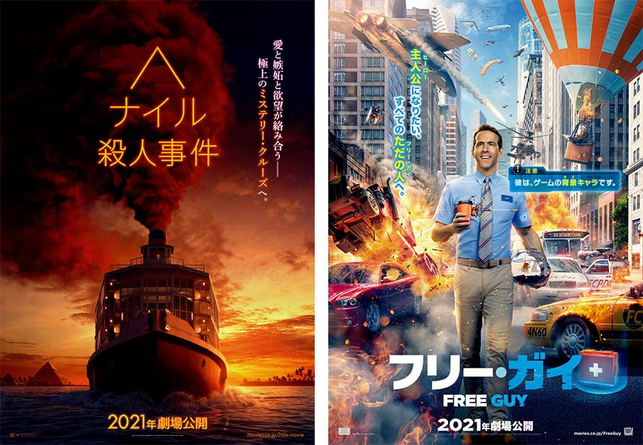 『ナイル殺人事件』『フリー・ガイ』日本公開も延期発表