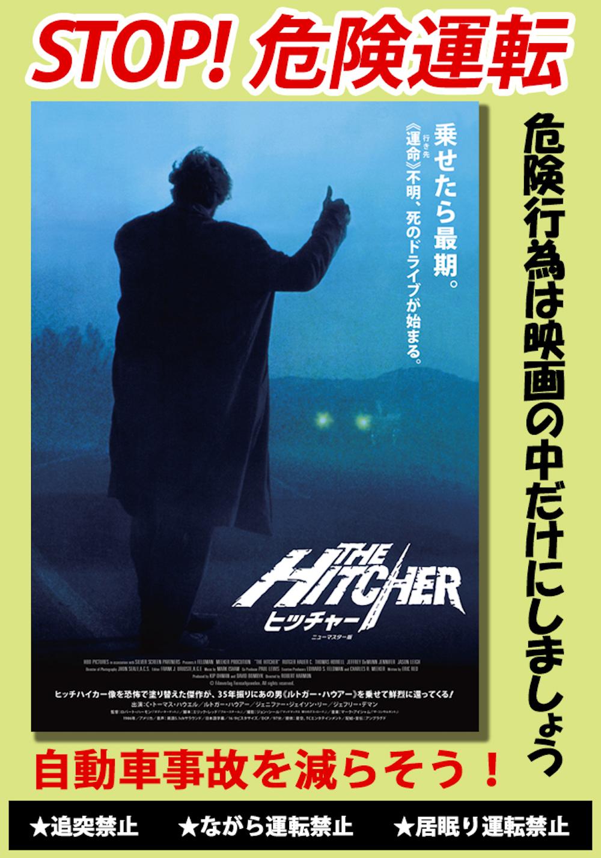 『ヒッチャー ニューマスター版』『クラッシュ 4K 無修正版』