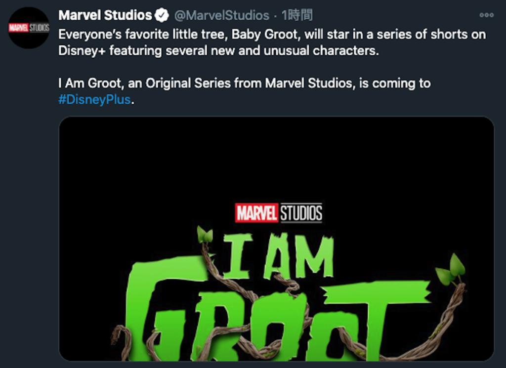 グルート Groot