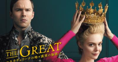 THE GREAT 〜エカチェリーナの時々真実の物語〜