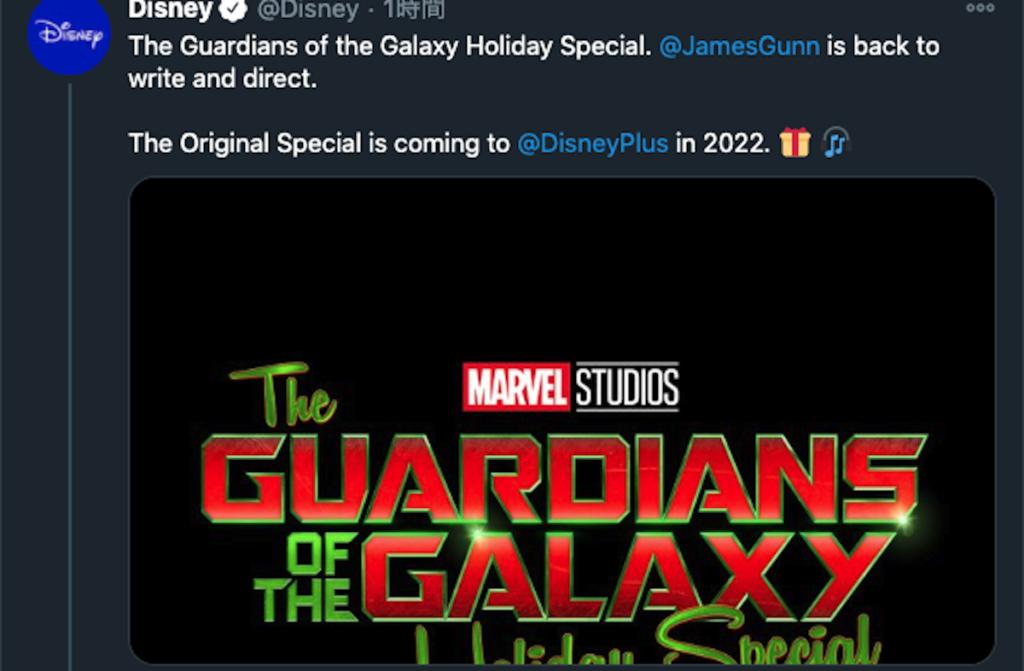 gurdians ガーディアンズ・オブ・ギャラクシー