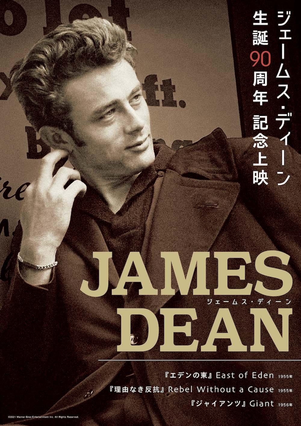 ジェームス・ディーン 生誕90周年 記念上映