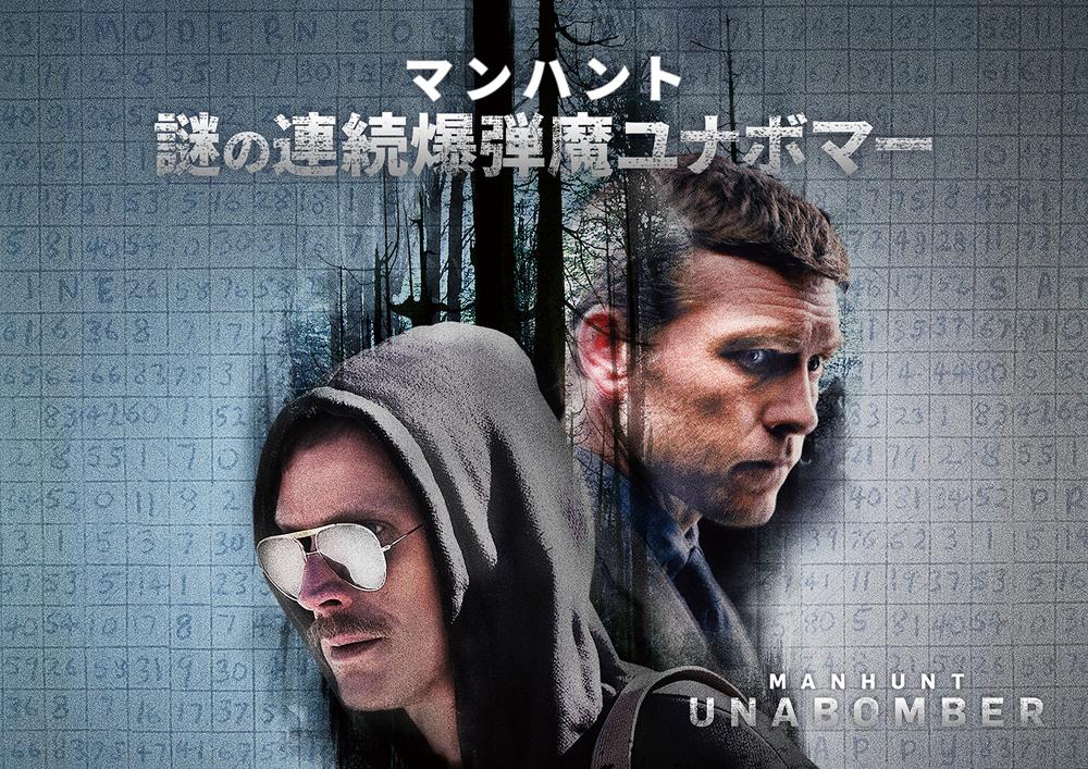 マンハント:謎の連続爆弾魔ユナボマー