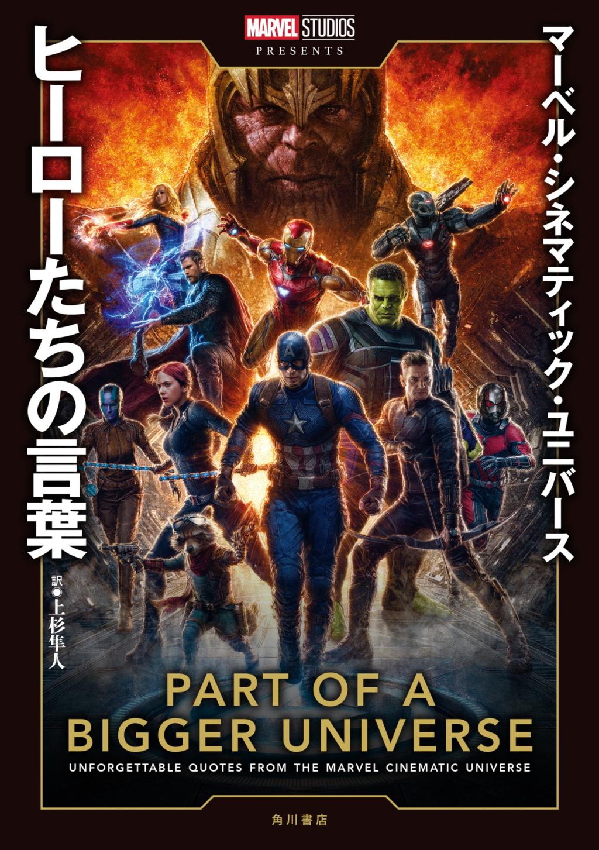 『マーベル・シネマティック・ユニバース ヒーローたちの言葉』(KADOKAWA)