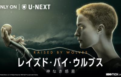 レイズド・バイ・ウルブス / 神なき惑星