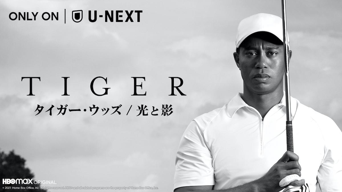 タイガー・ウッズ / 光と影