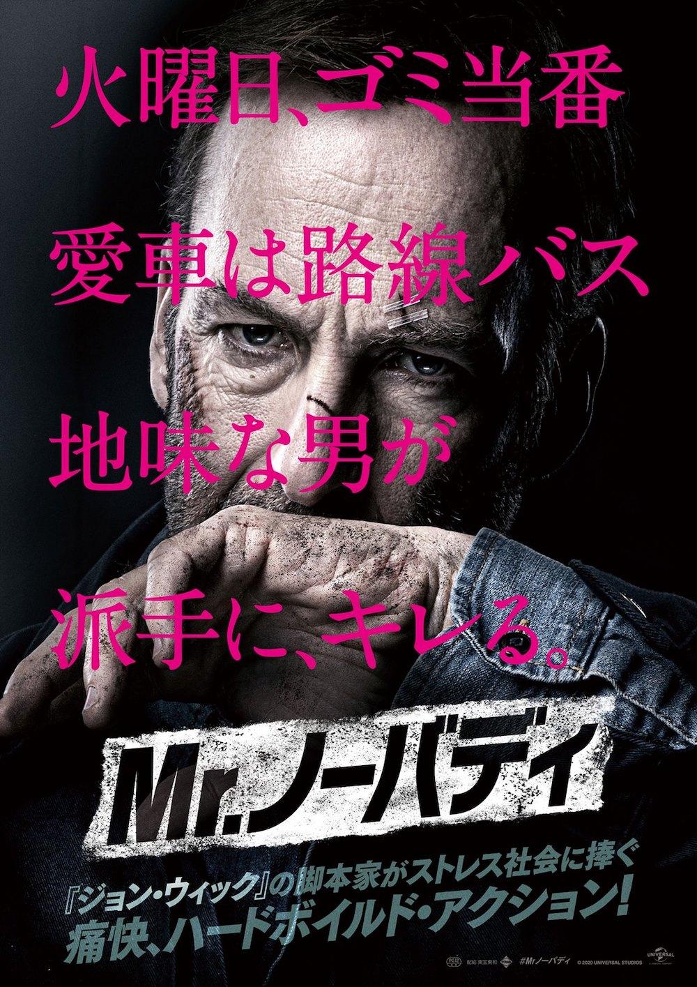『Mr.ノーバディ』