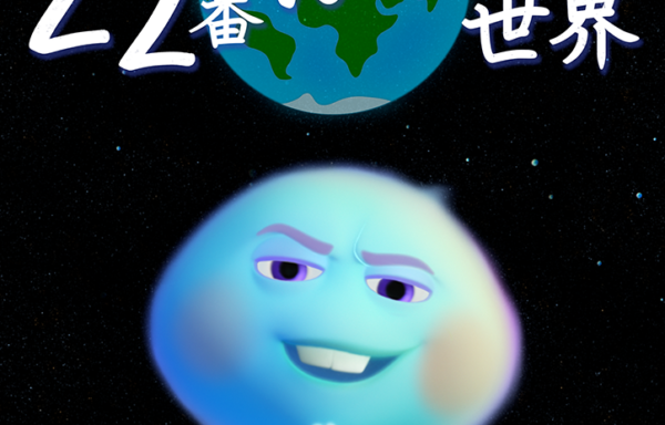 ソウルフル・ワールド