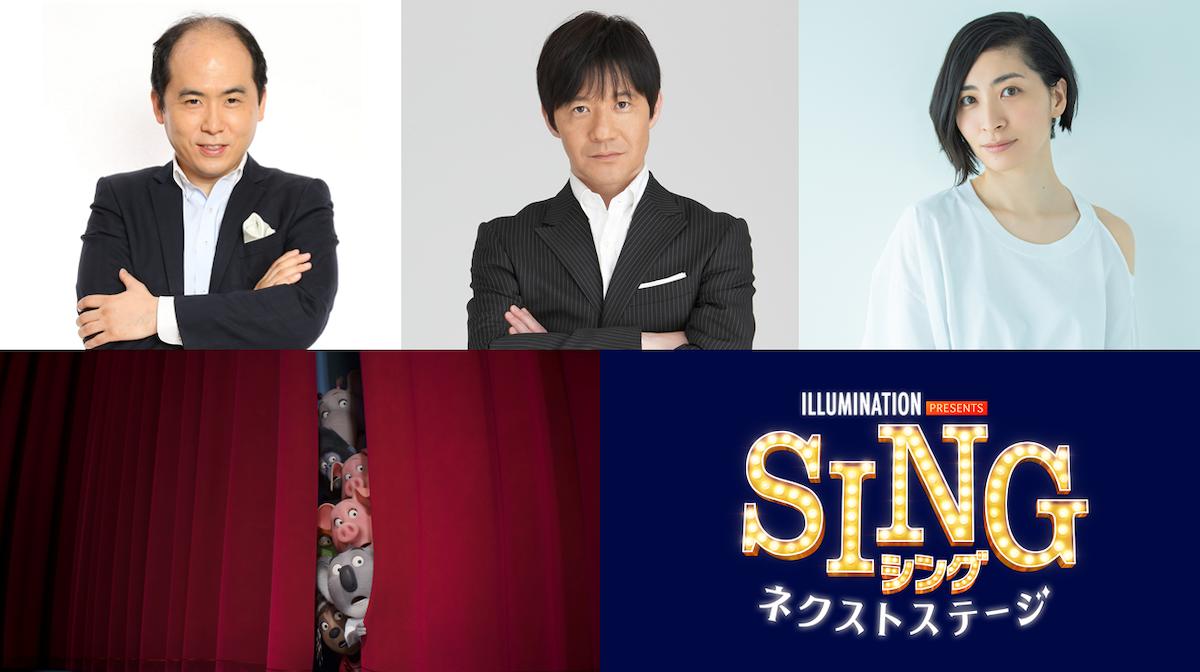 『SING/シング:ネクストステージ』内村光良、斎藤司