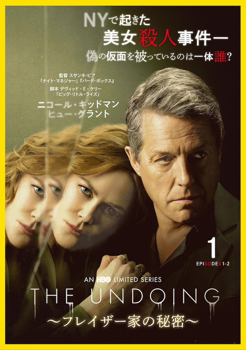 THE UNDOING ~フレイザー家の秘密~